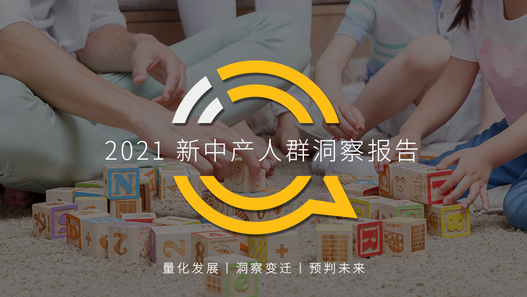 大数据研究报告,QuestMobile- 2021新中产人群洞察报告!