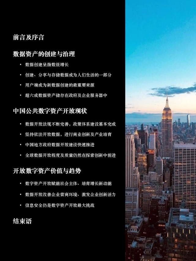 大数据研究报告,极数-2021开放数字资产价值报告!
