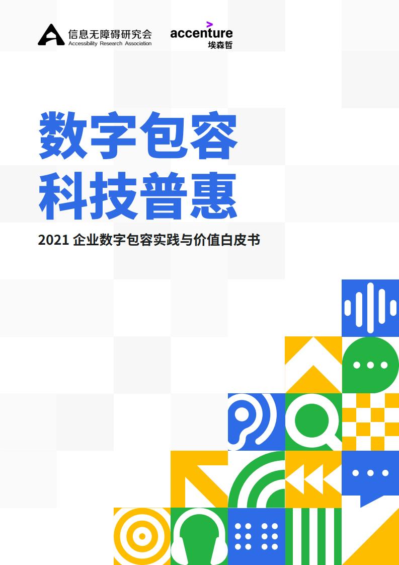大数据研究报告,埃森哲-2021企业数字包容实践与价值白皮书!
