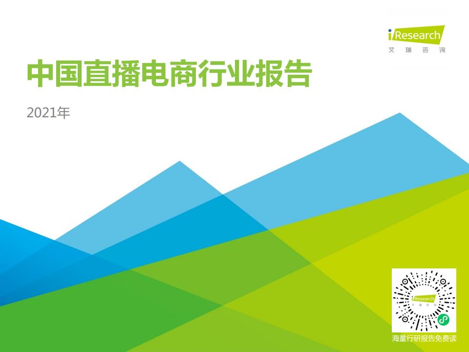 大数据研究报告,艾瑞咨询-2021年中国直播电商行业研究报告!