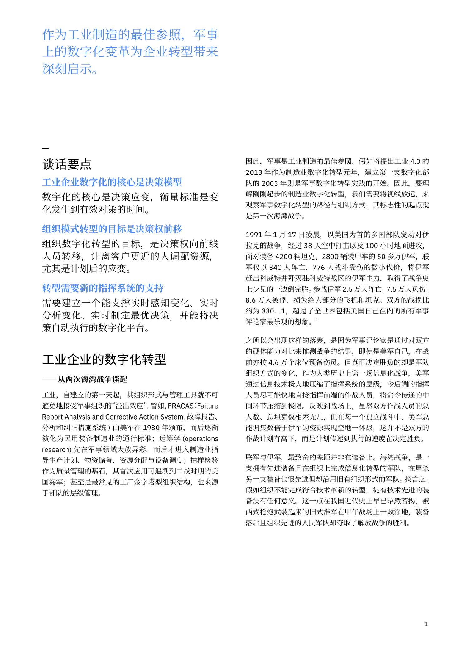 大数据研究报告,[IBM] -工业企业的数字化转型!