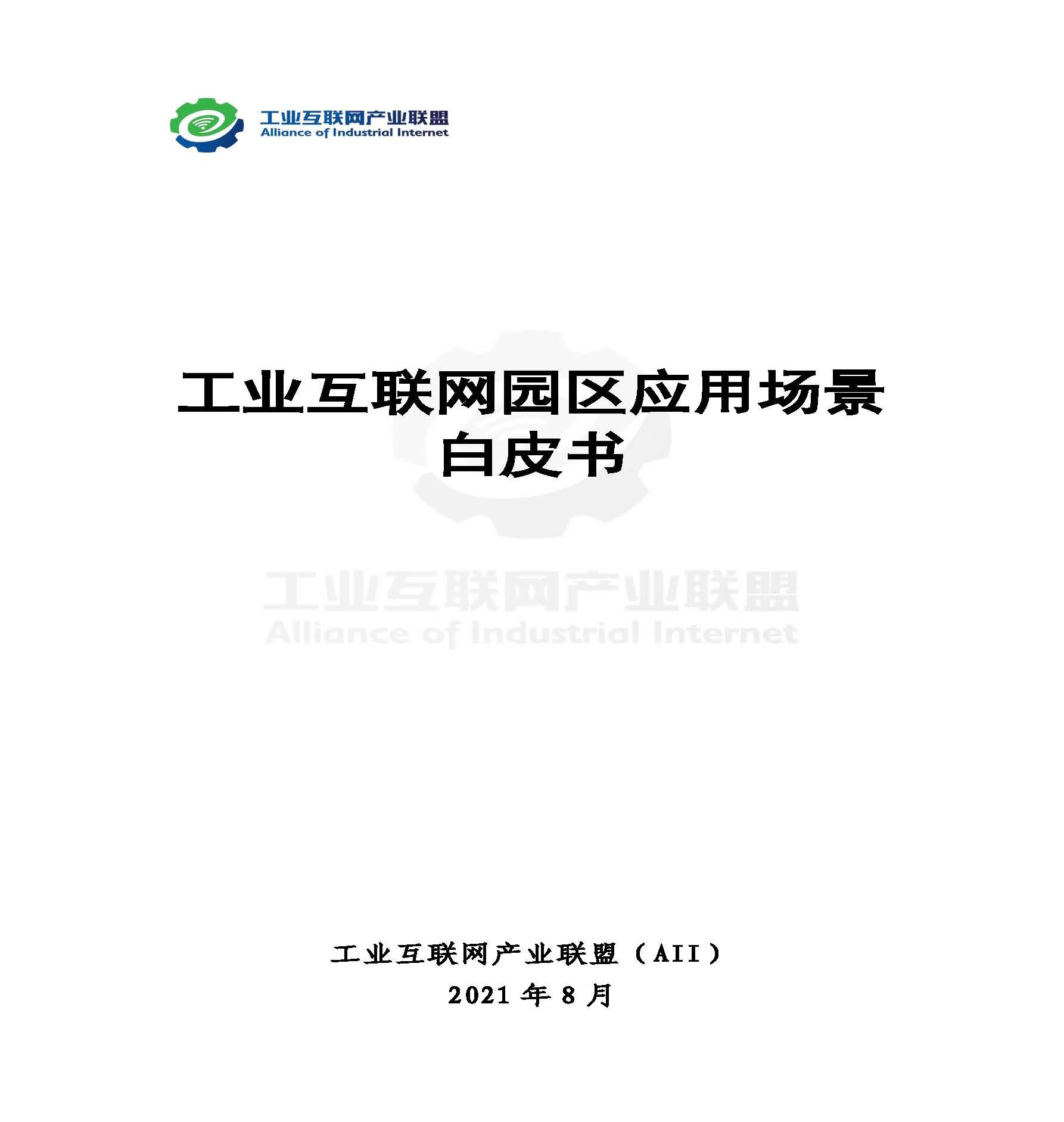 大数据研究报告,工业互联网产业联盟-工业互联网园区应用场景白皮书!