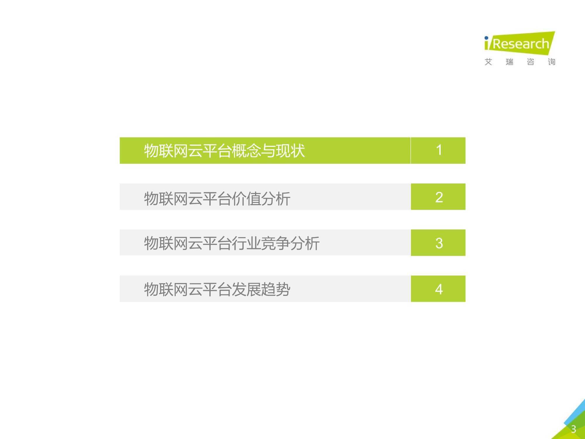 大数据研究报告,艾瑞咨询:2021年中国物联网云平台发展研究报告!