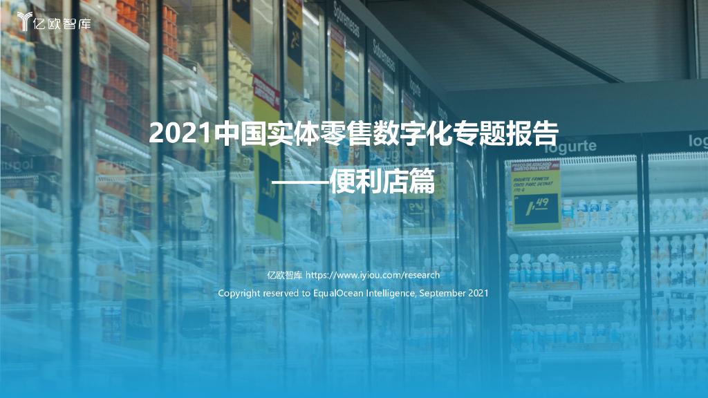 大数据研究报告,亿欧智库-2021中国实体零售数字化专题报告(便利店篇)!