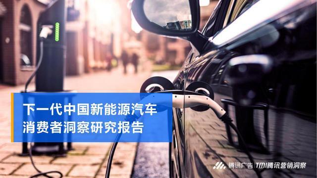 大数据研究报告,腾讯研究院:下一代中国新能源汽车消费者洞察报告!